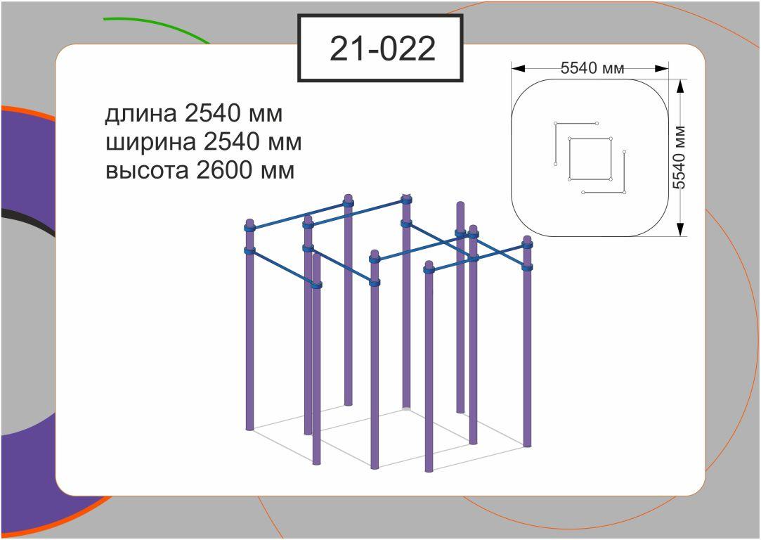 Воркаут 21-022