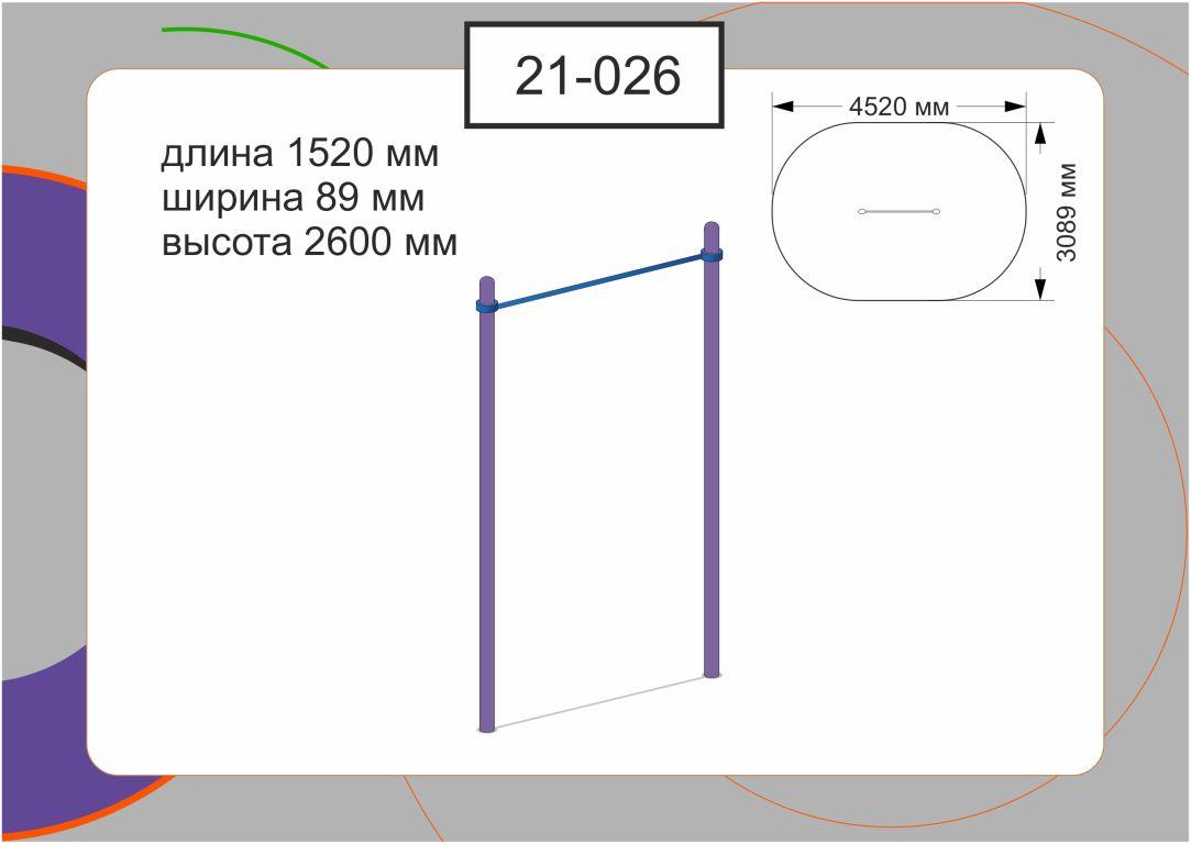 Воркаут 21-026