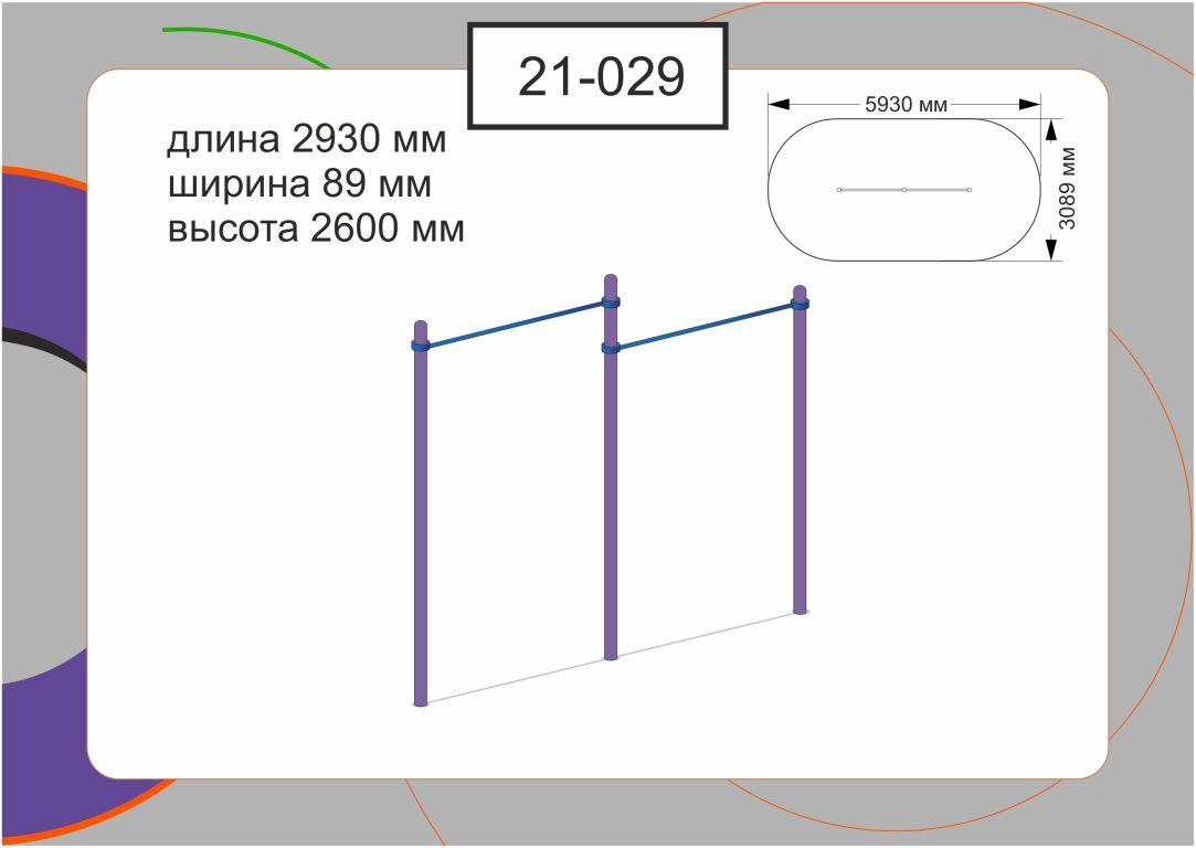 Воркаут 21-029
