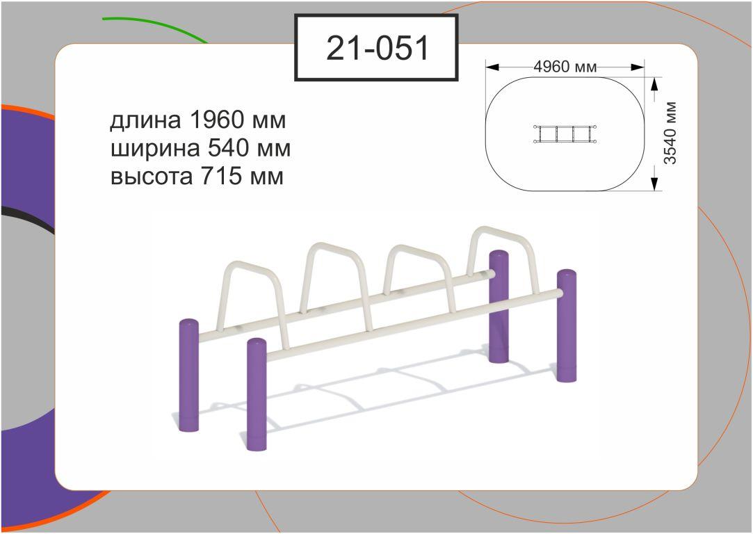 Воркаут 21-051