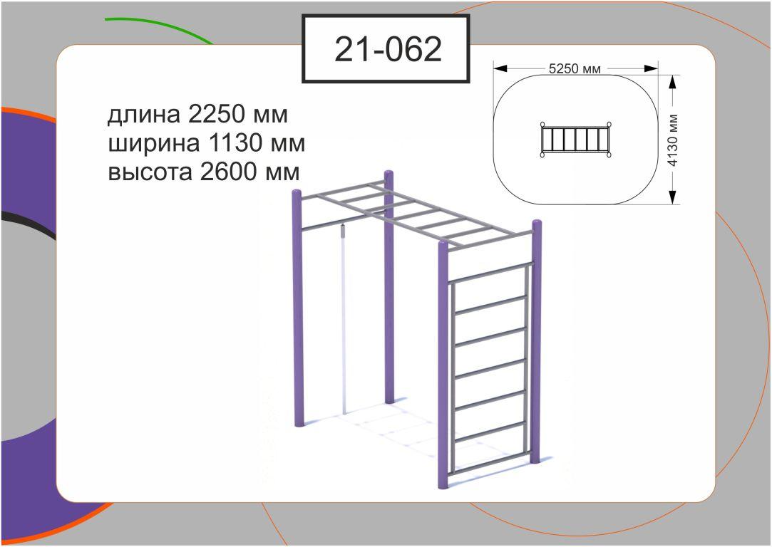 Воркаут 21-061