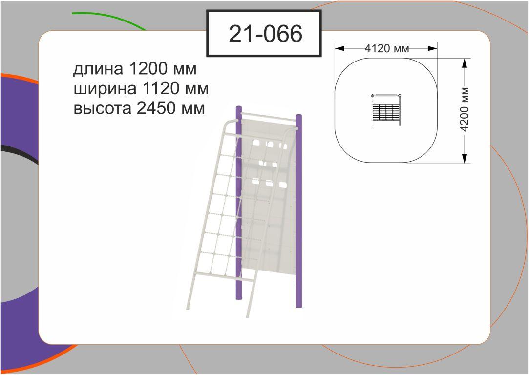 Воркаут 21-064