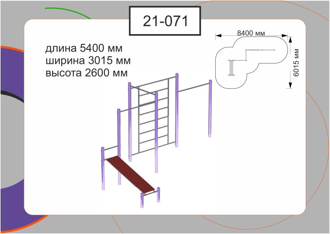 Воркаут 21-069