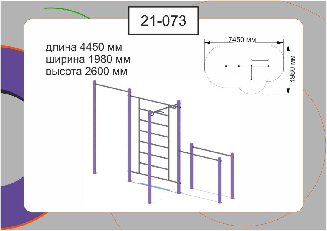 Воркаут 21-071