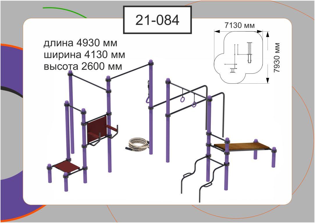 Воркаут 21-077