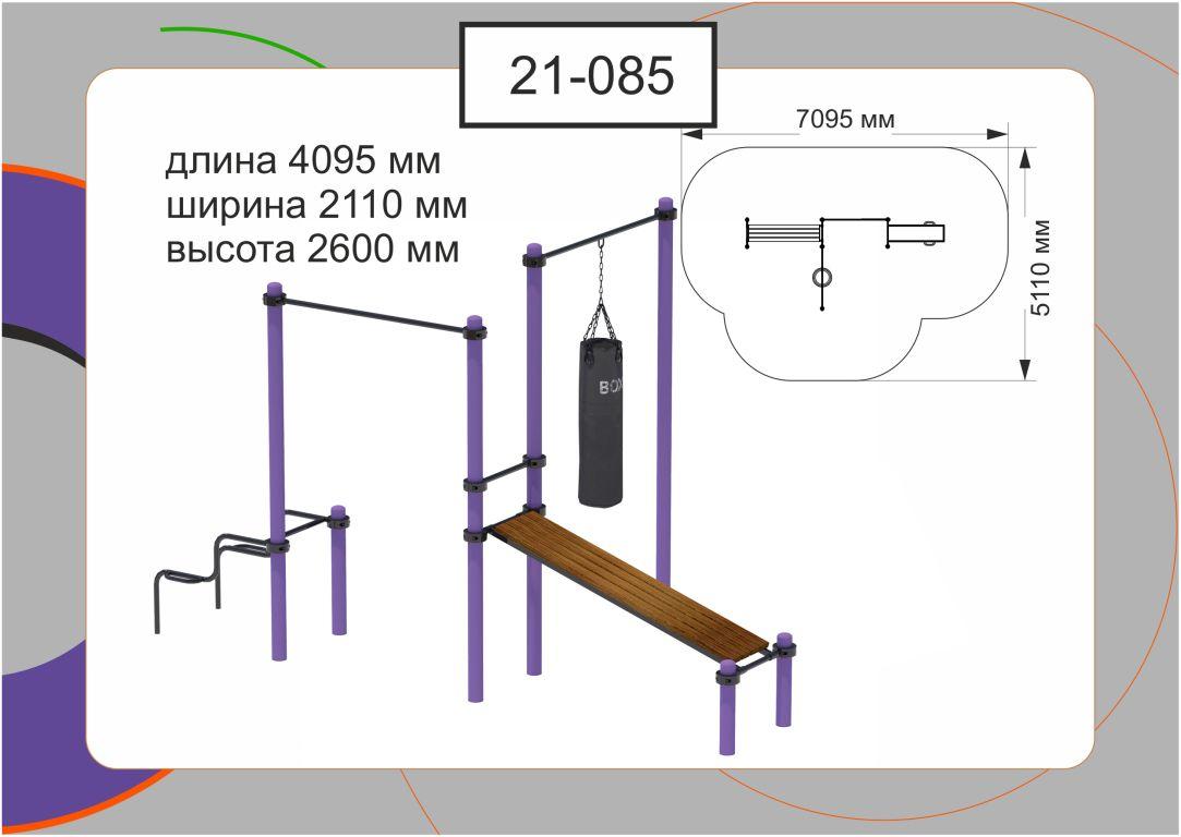 Воркаут 21-078