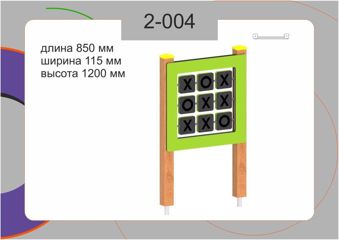 Головоломка 2-004