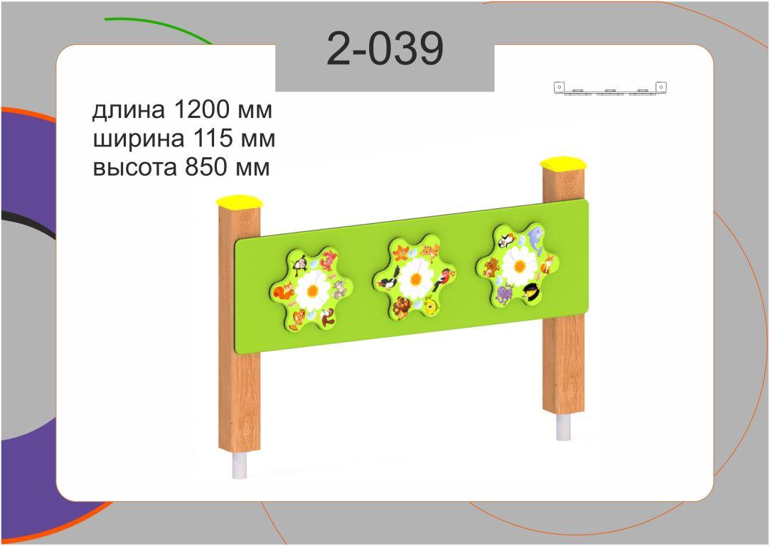 Головоломка 2-039