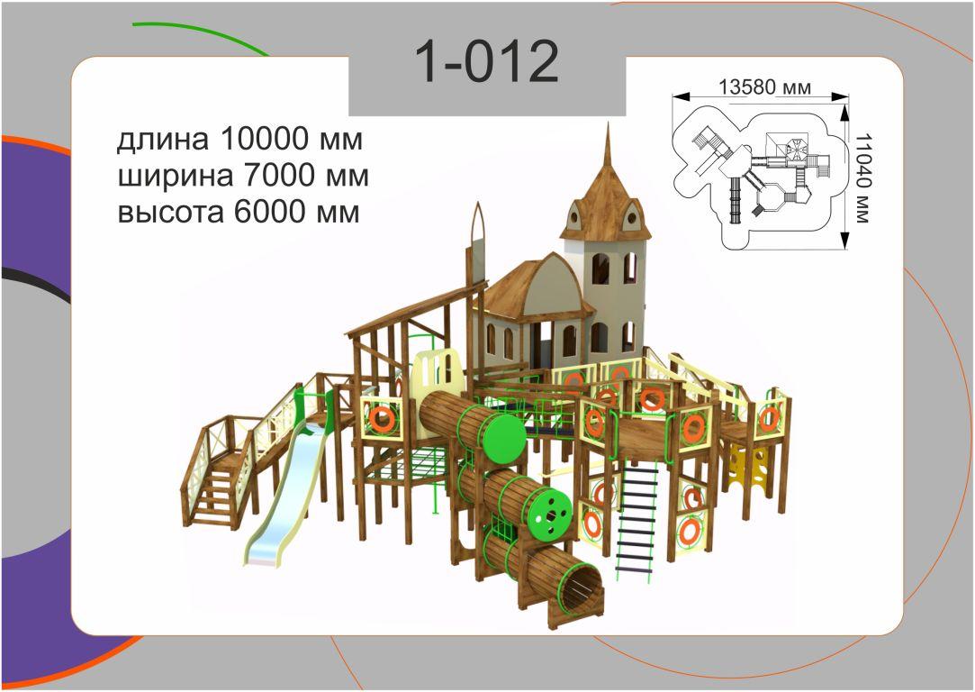 Игровой комплекс 1-012