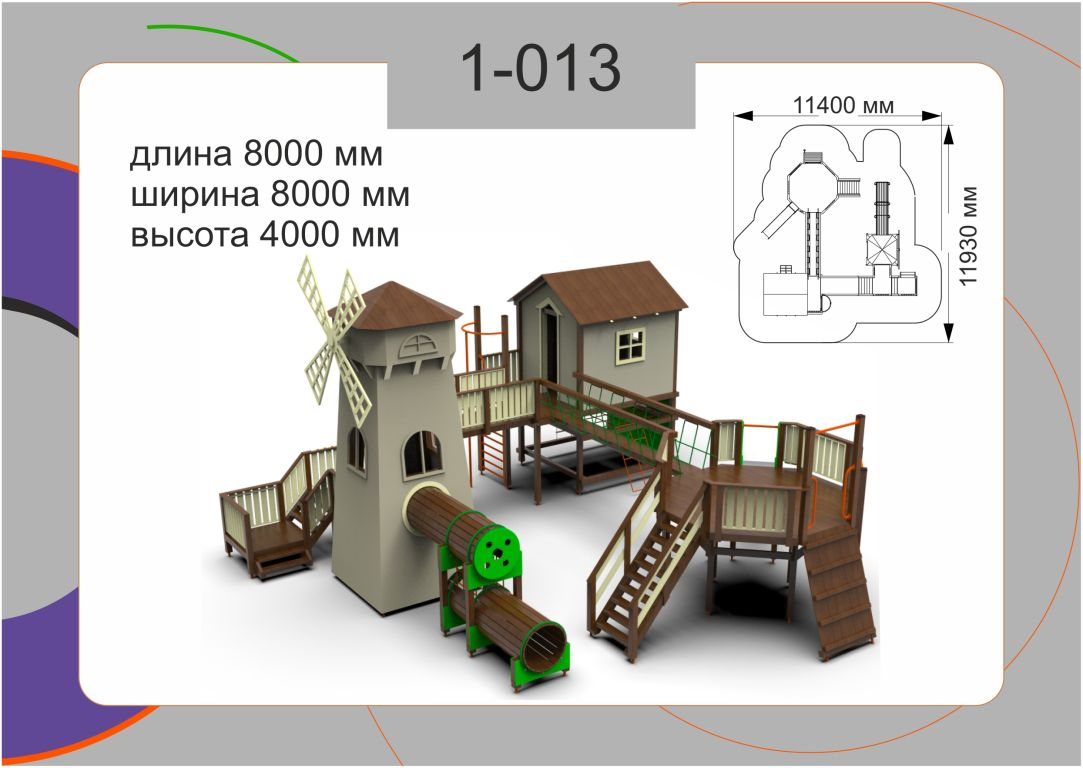 Игровой комплекс 1-013