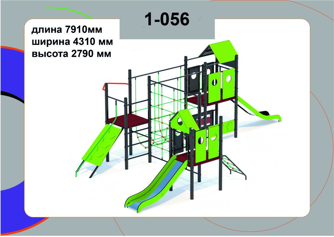 Игровой комплекс 1-056