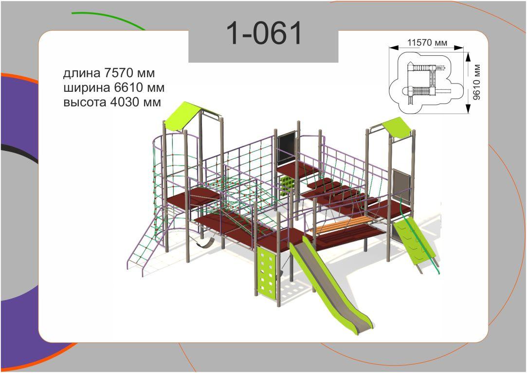 Игровой комплекс 1-061