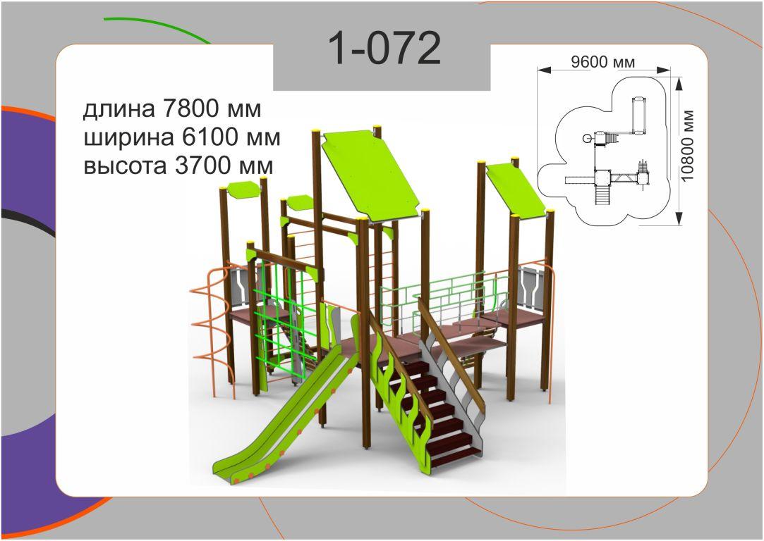 Игровой комплекс 1-072