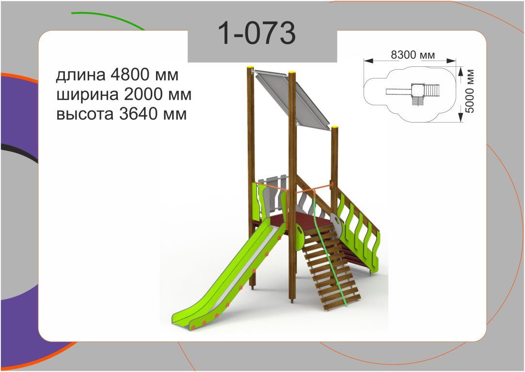 Игровой комплекс 1-073