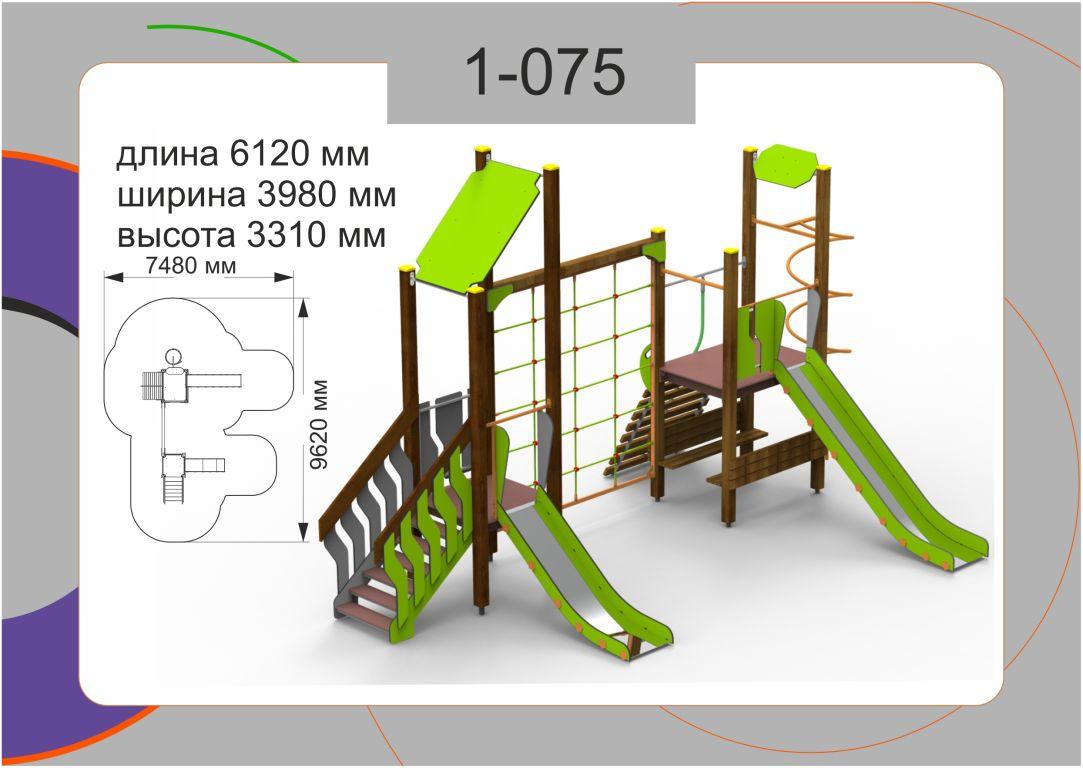 Игровой комплекс 1-075