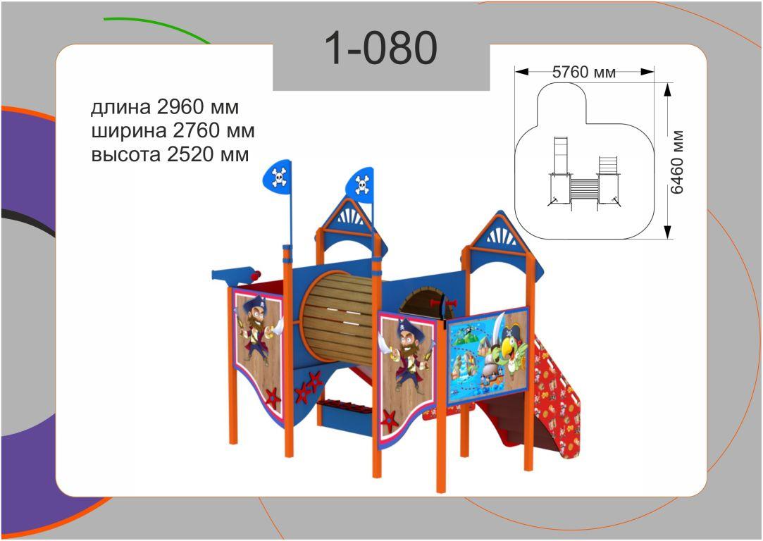 Игровой комплекс 1-080