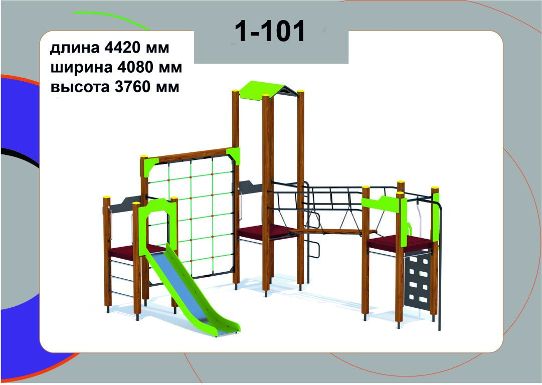 Игровой комплекс 1-101