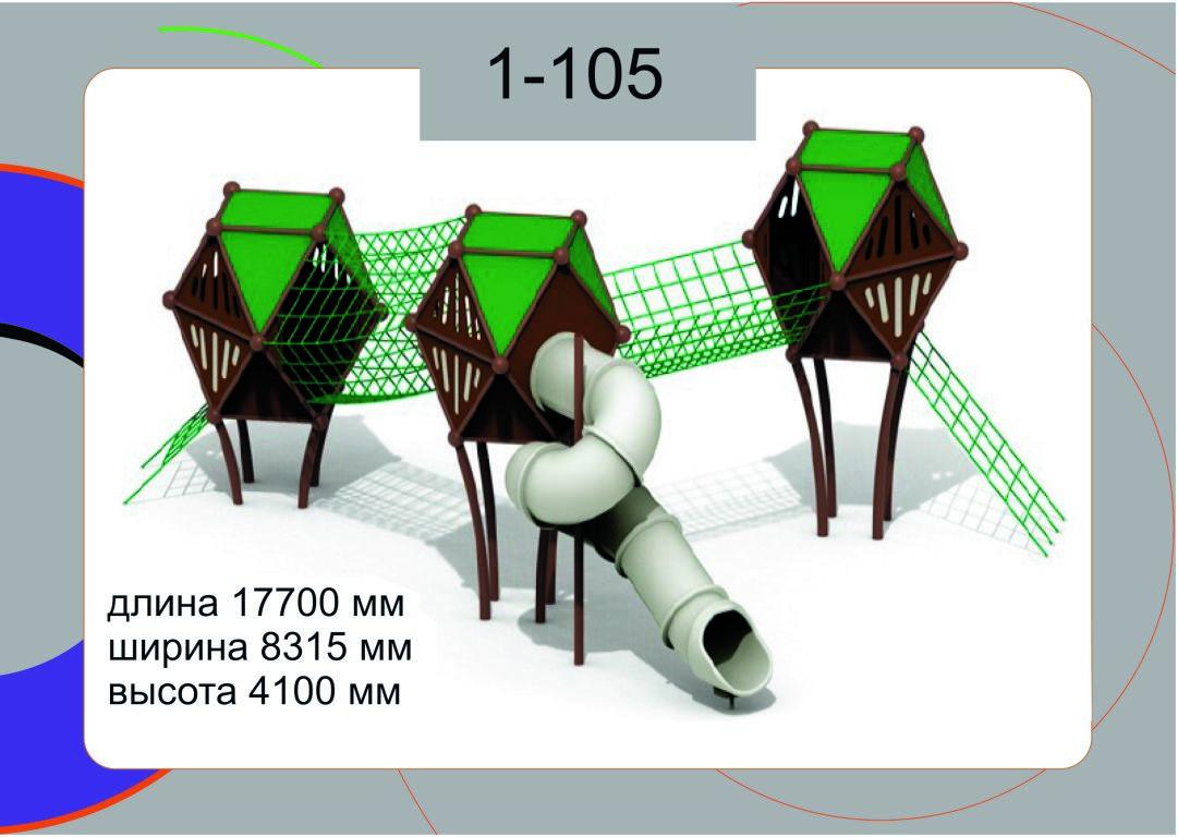 Игровой комплекс 1-105