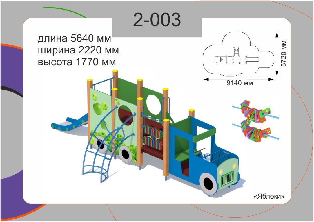Игровой комплекс 2-003