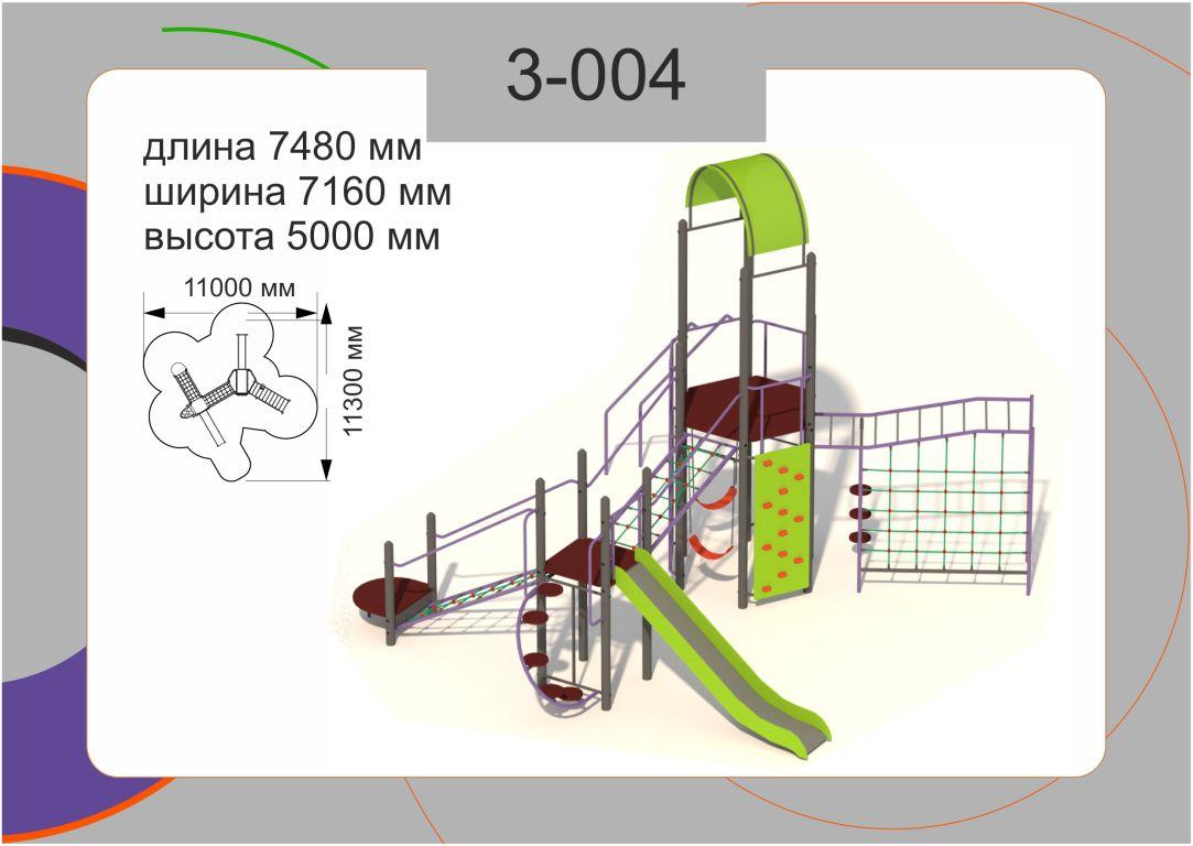 Игровой комплекс 3-004