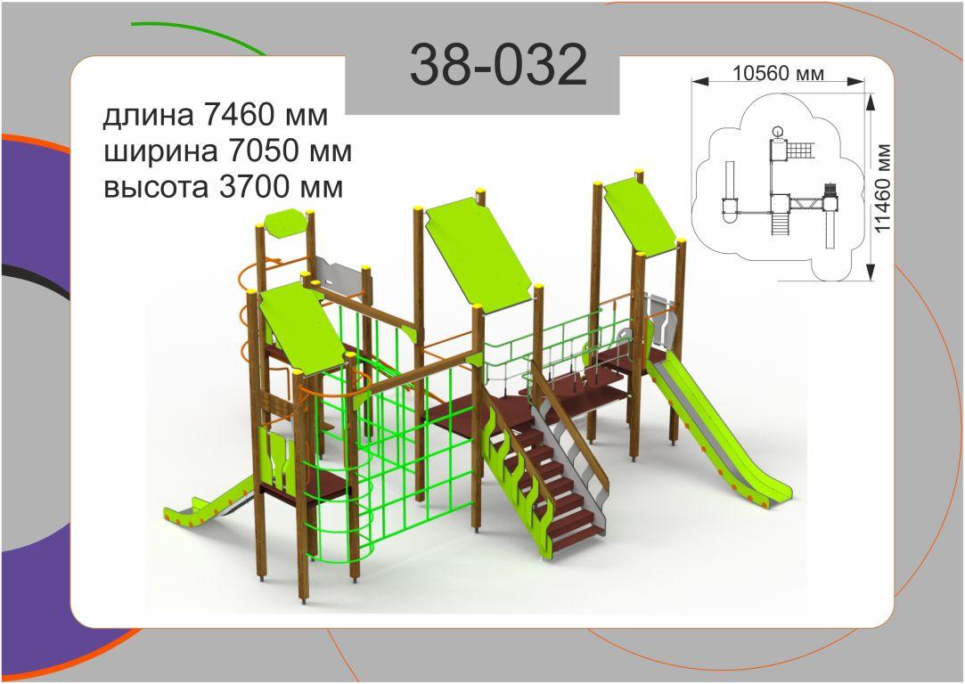 Игровой комплекс 38-032