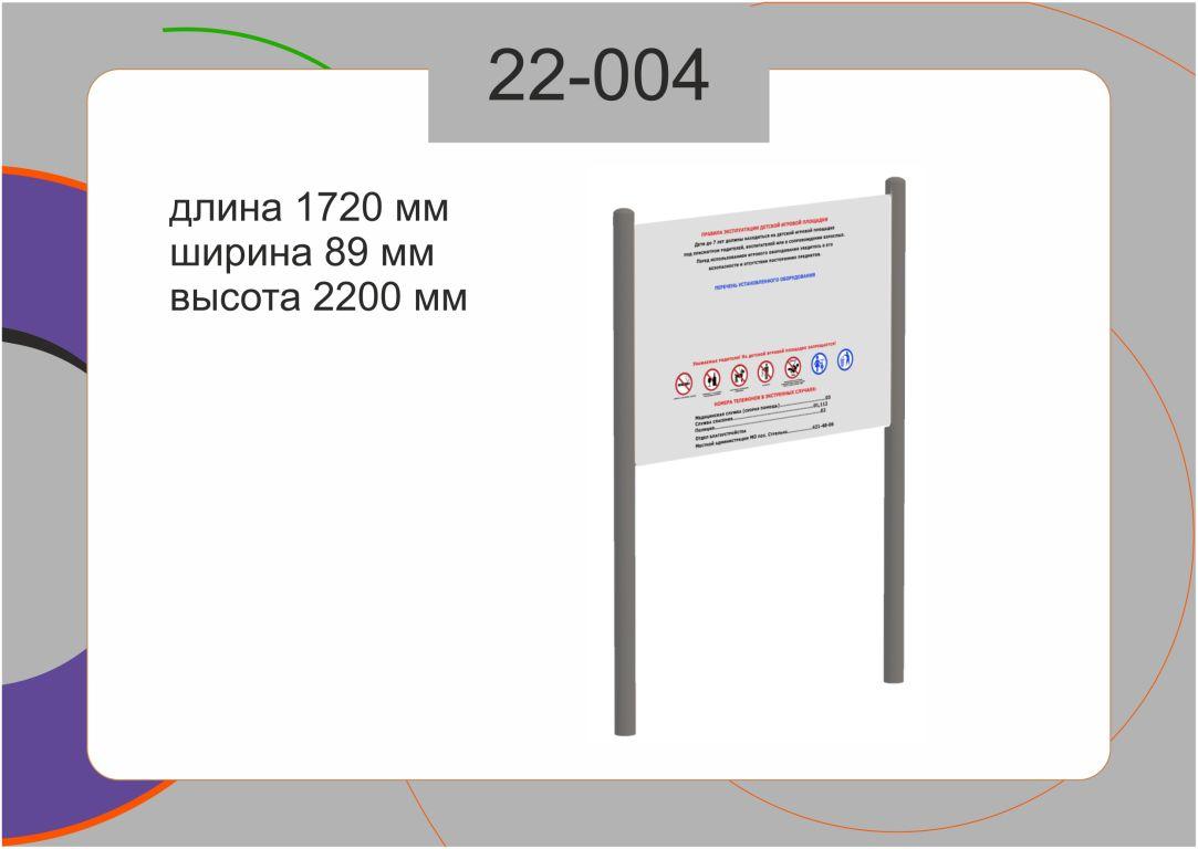 Информационный стенд 22-004