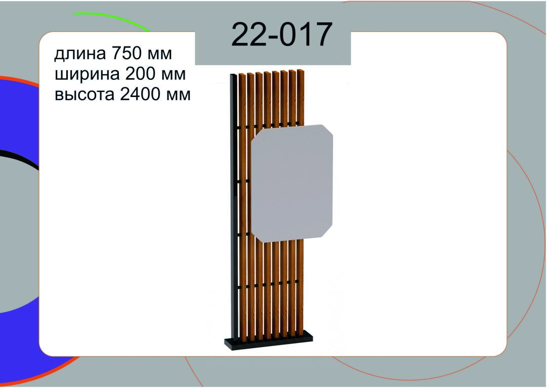 Информационный стенд 22-017