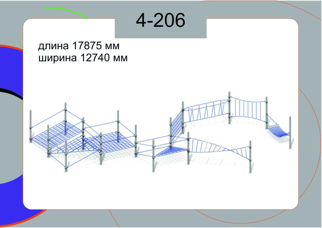 Полоса препятствий 4-206