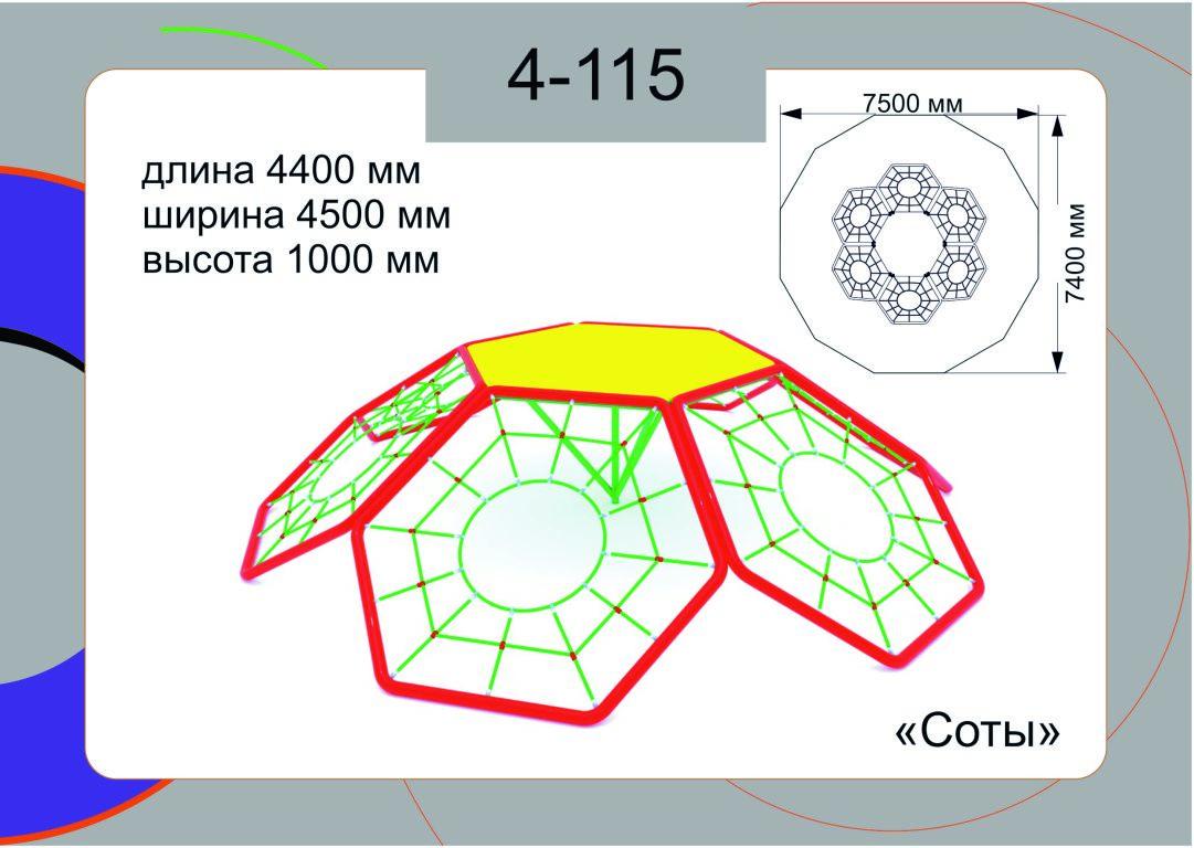 Пространственная сетка 4-115