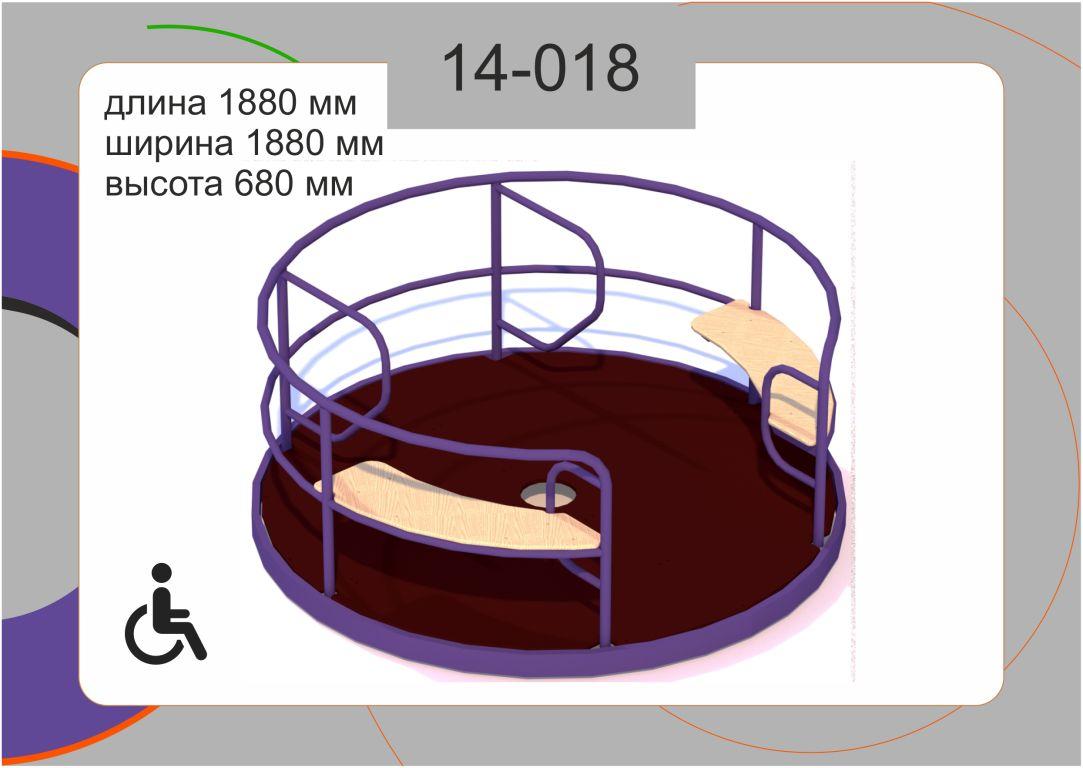 Карусель 14-018