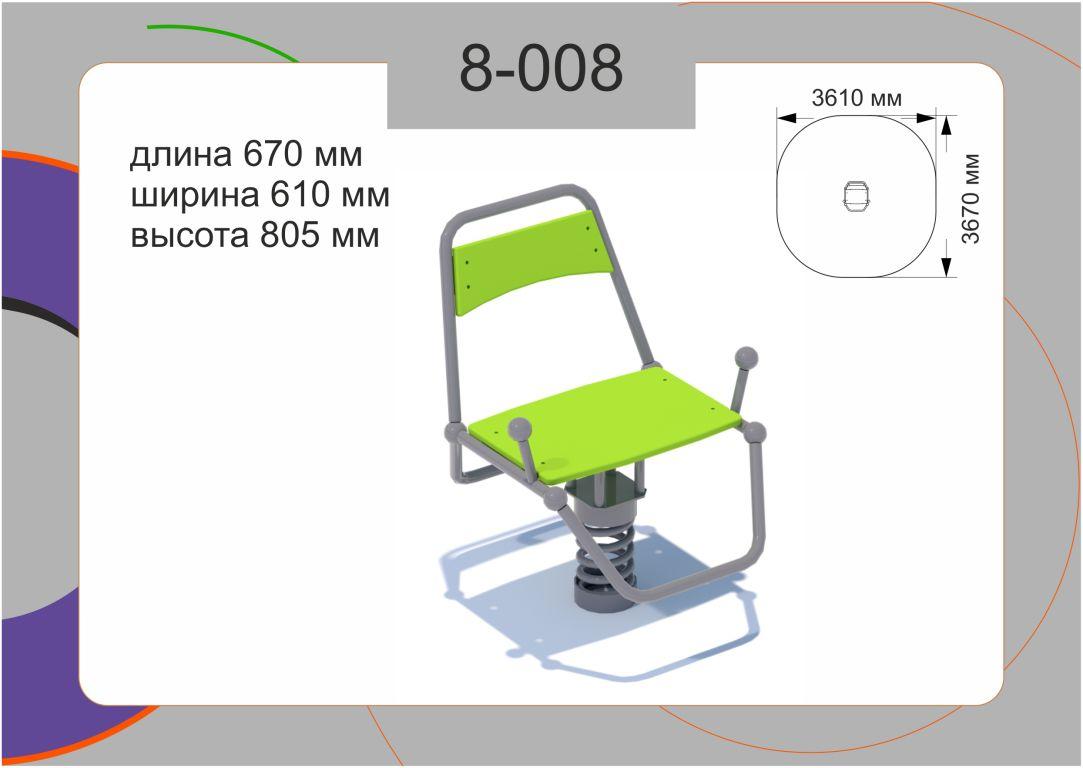 Качалка 8-008