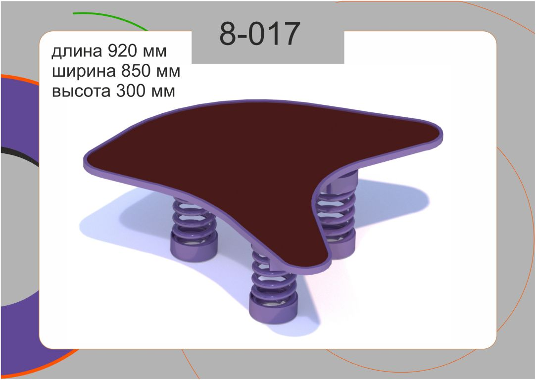 Качалка 8-017