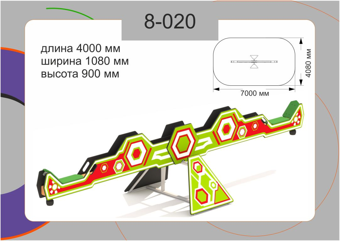 Качалка 8-020