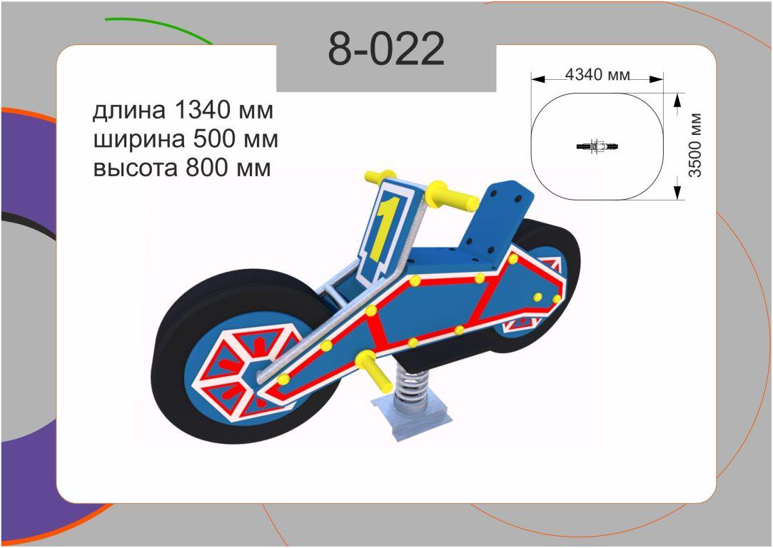 Качалка 8-022