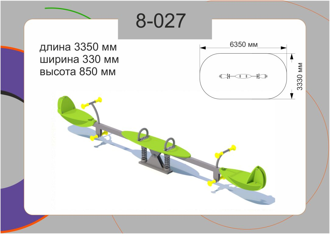 Качалка 8-027
