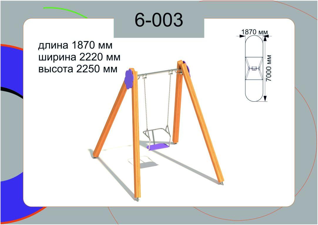 Качели 6-003
