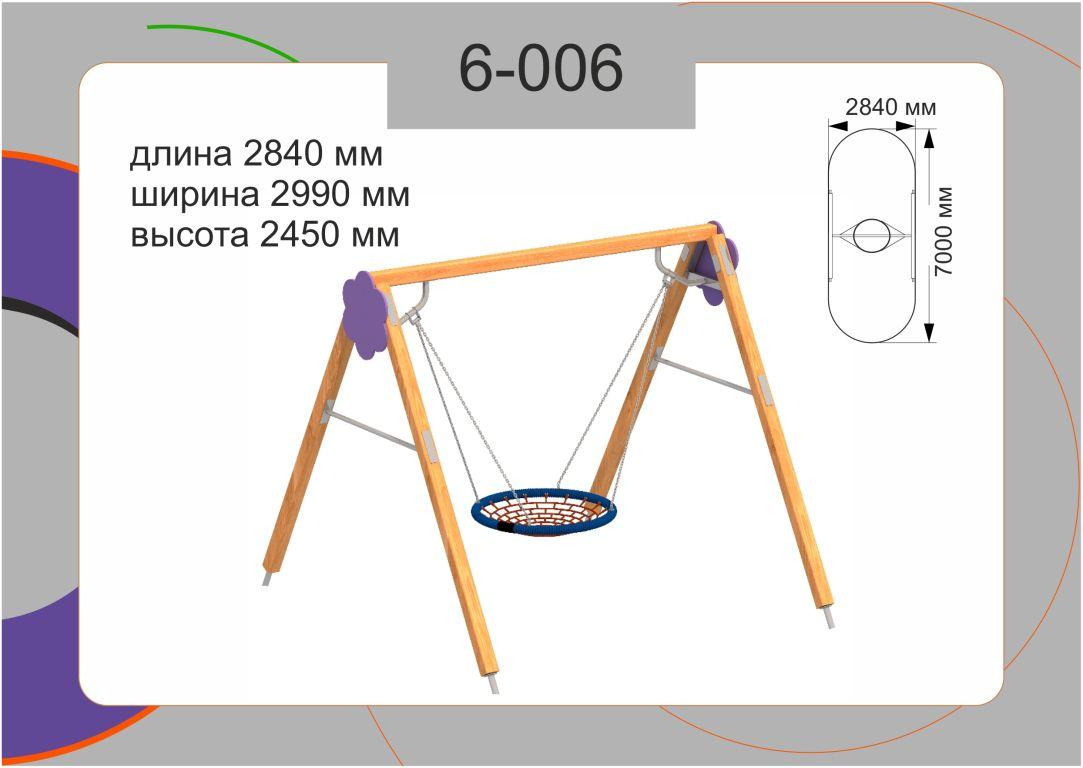 Качели 6-006