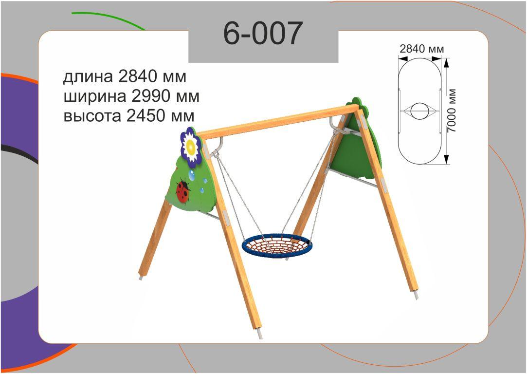 Качели 6-007