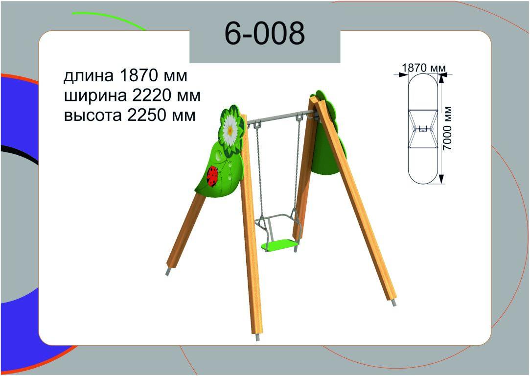 Качели 6-008