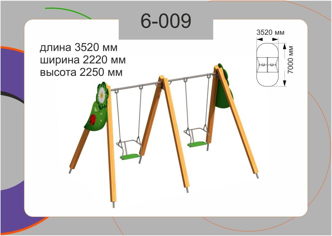 Качели 6-009