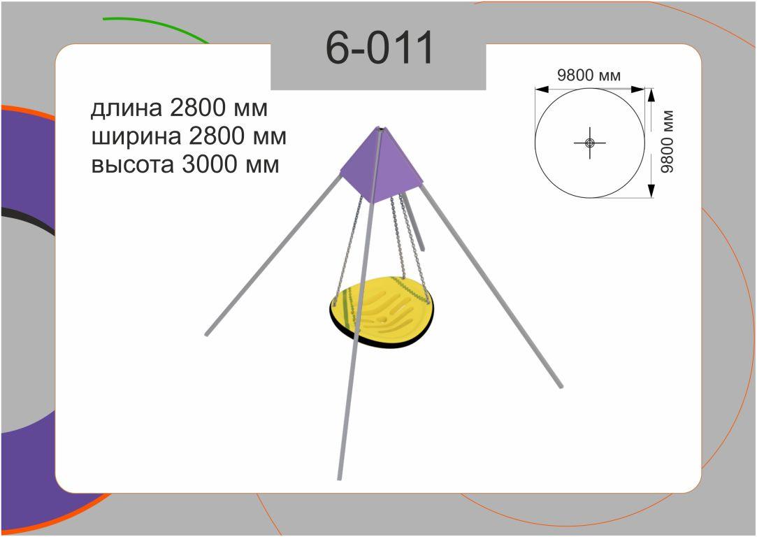 Качели 6-011