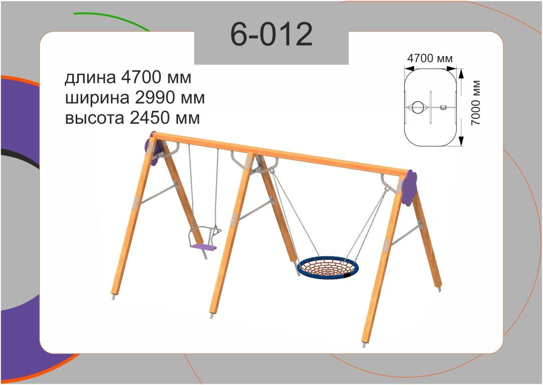 Качели 6-012
