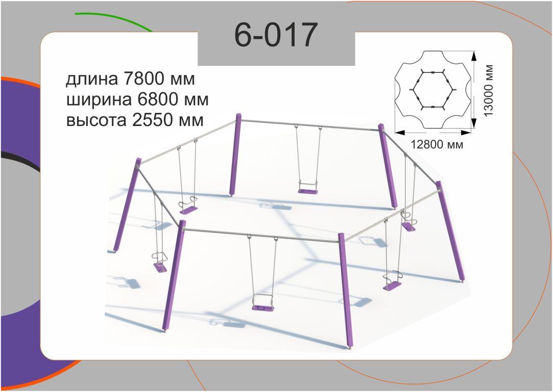 Качели 6-017