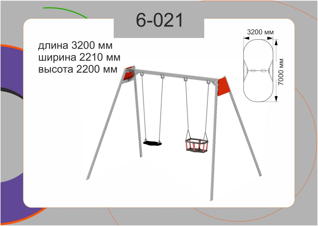 Качели 6-021