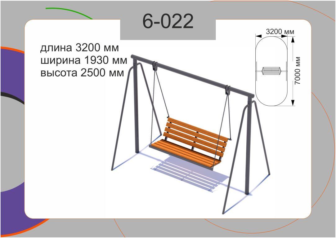 Качели 6-022