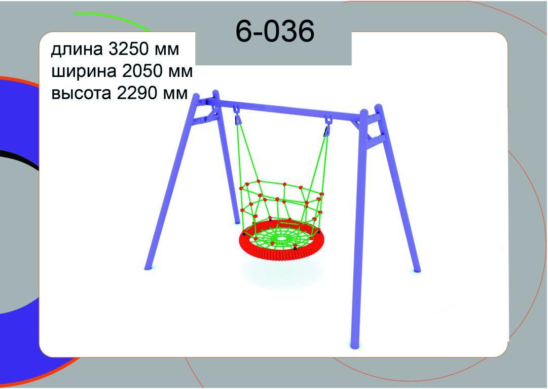 Качели 6-036