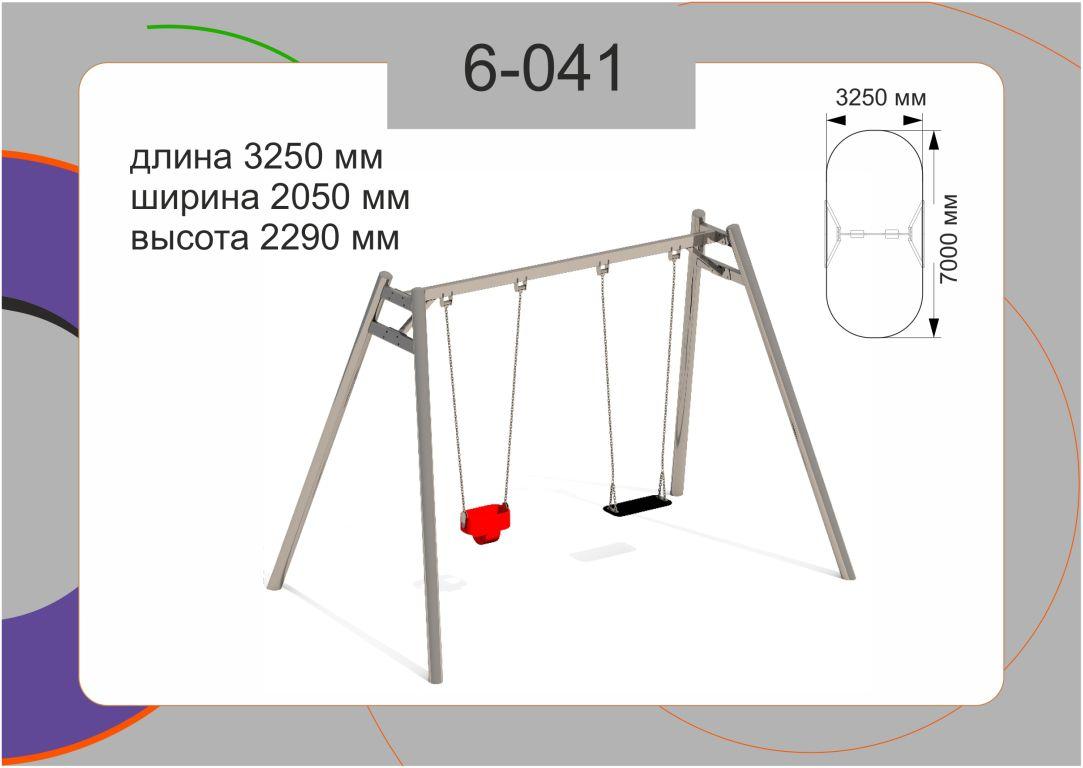 Качели 6-041