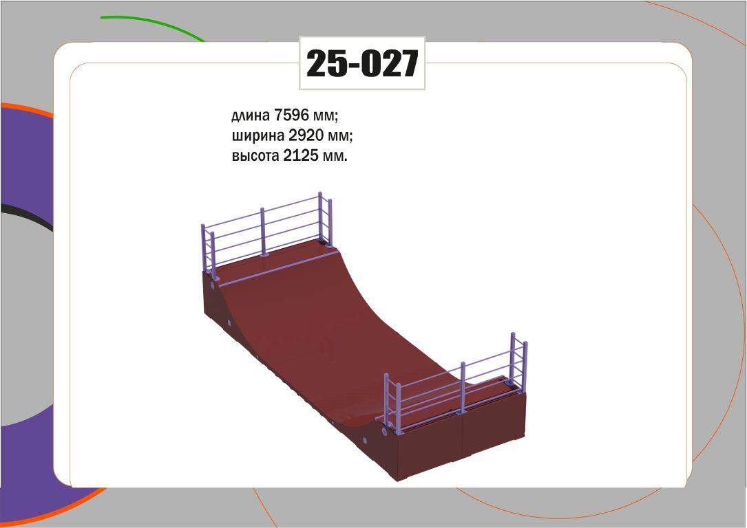 Элемент скейт парка 25-027