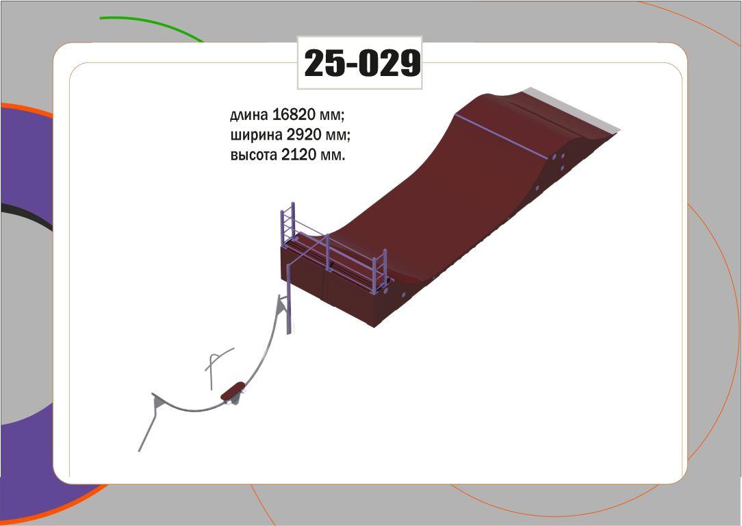 Элемент скейт парка 25-029