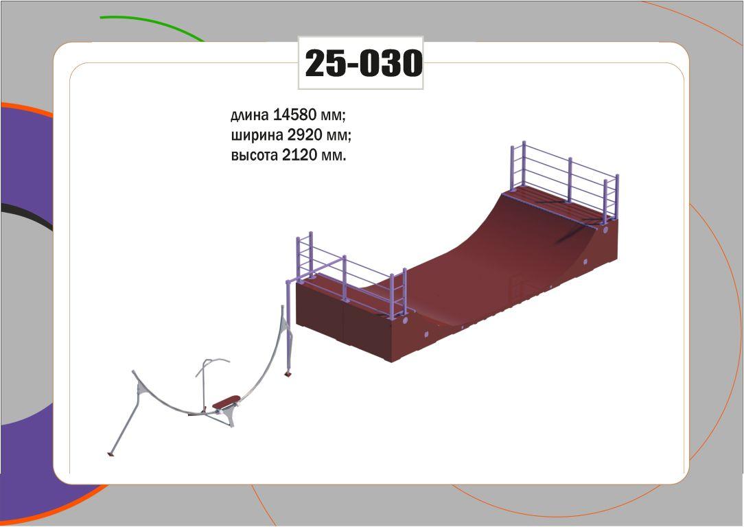 Элемент скейт парка 25-030